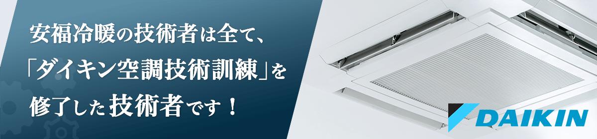 神戸、明石、エアコン、空調設備、メンテナンスの安福冷暖は、ダイキン空調技術訓練講習を修了した会社です!