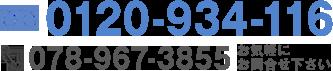 フリーダイヤル:0120-934-116、TEL:078-967-3855
