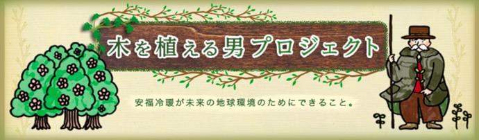 神戸、明石、姫路、エアコン、空調設備、メンテナンス、フロンガス回収の安福冷暖|木を植える男プロジェクト