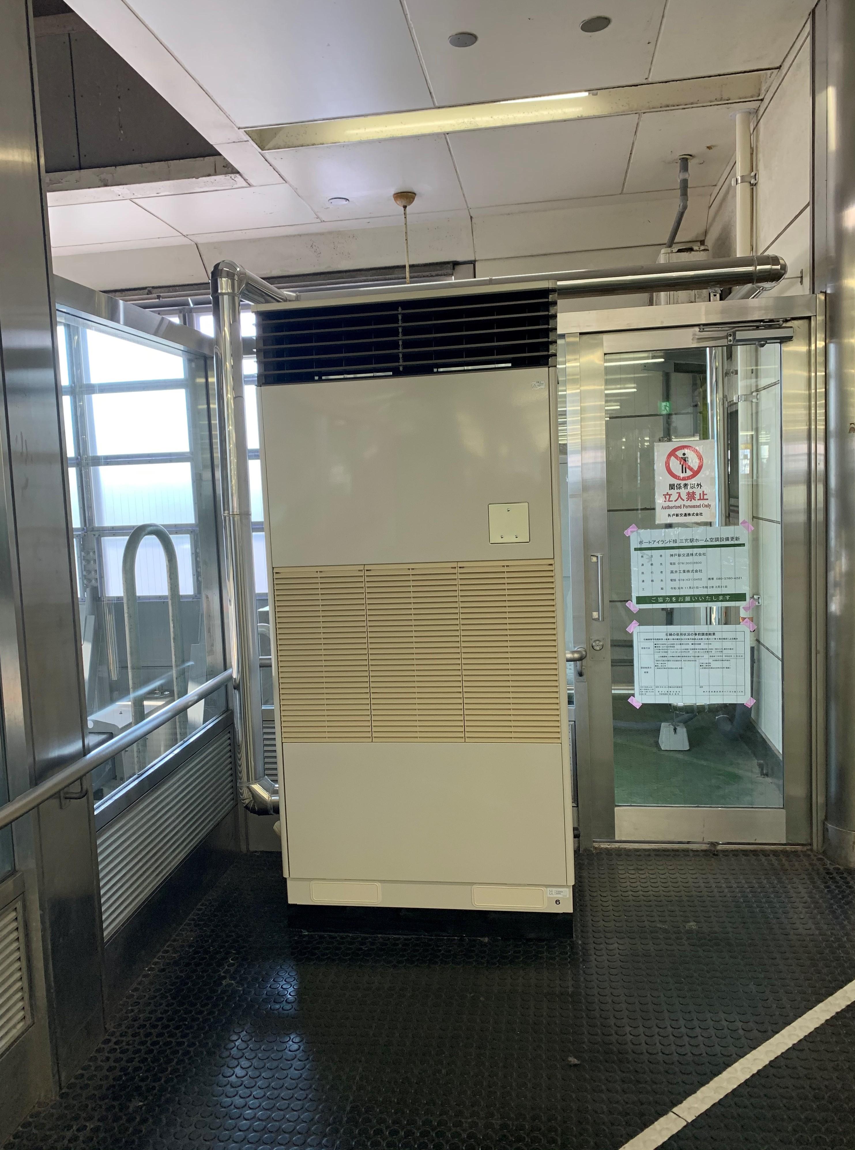 神戸市営地下鉄某駅構内空調機新設