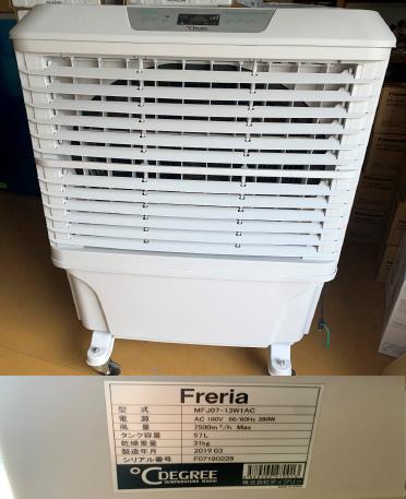 (株)ディグリー製/業務用冷風扇/MFJ-07-13W1AC