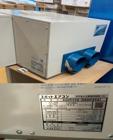 ダイキン スポットエアコン/SSDP45B