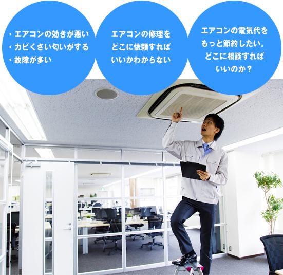 業務用エアコンのメンテナンス