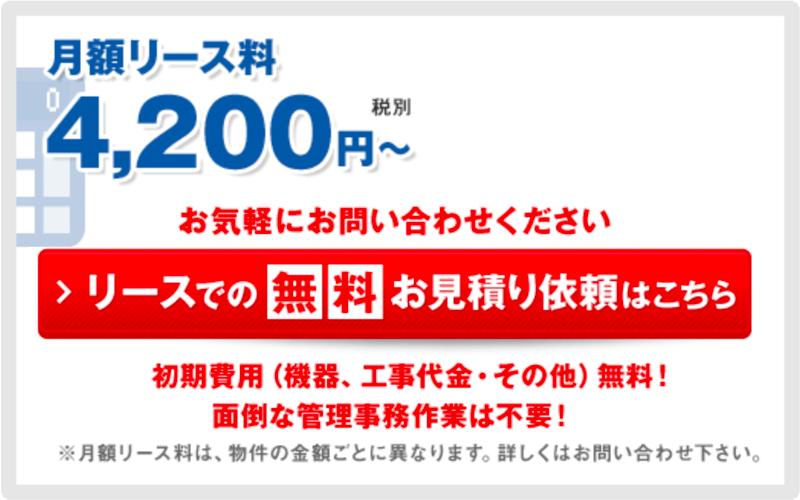 リース料4,200円(税別) 気軽にお問い合わせください
