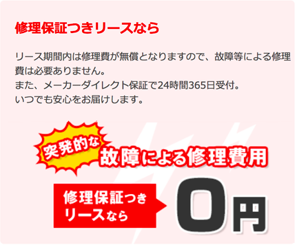 突発的な故障による修理費用 修理保証つきリースなら0円